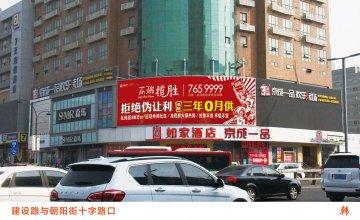 建设路与朝阳街十字路口 ManbetX手机版登录